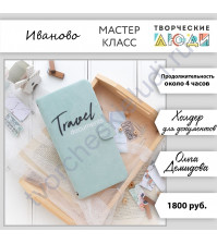 Холдер в замшевой обложке (Ольга Демидова)