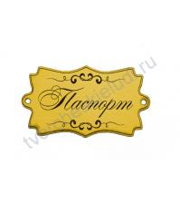 Зеркальная бирка фигурная Паспорт, 68х38 мм, цвет золото