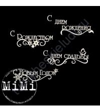 Чипборд Набор Поздравления малые-1, коллекция Тексты, 10х7.5 см