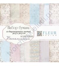 Набор двусторонней бумаги Воспоминания, 30х30 см, 10 листов