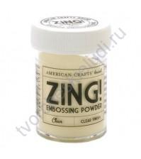 Пудра для эмбоссинга ZING!, 28.4 гр, цвет Clear (прозрачный)