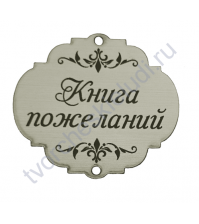 Зеркальная бирка круглая Книга пожеланий, 50х50 мм, цвет серебро
