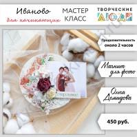 Магнит для фото (Ольга Демидова)